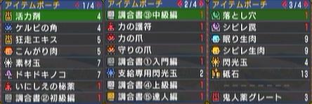終焉ガンスアイテムAfter.jpg